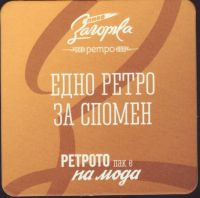 Beer coaster zagorka-7-small