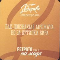 Beer coaster zagorka-7-zadek-small