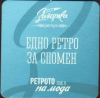 Beer coaster zagorka-9-small