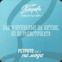 Beer coaster zagorka-9-zadek-small