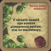 Pivní tácek zatec-16-zadek-small